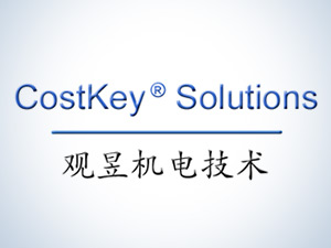 POLARIXPARTNER ist mit CostKey® Solutions (Shanghai) Co. Ltd. eine globale Kooperation eingegangen